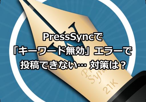 Wordpress投稿用アプリPressSyncでエラーが出た時の対策