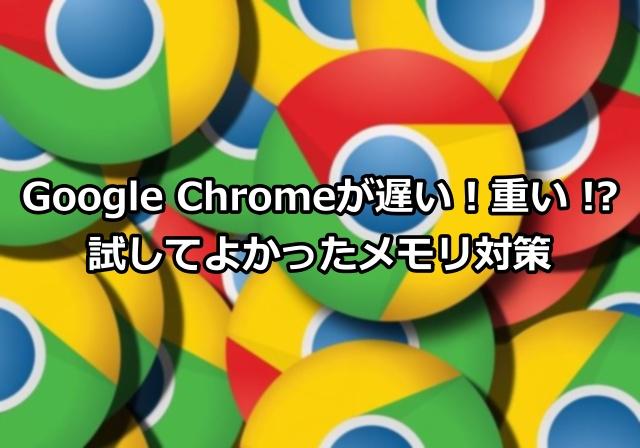Chromeが重い時の対策