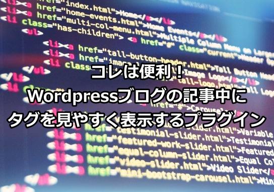 タグ表示用Wordpressプラグインおすすめ