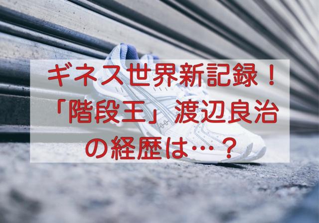 「階段王」渡辺良治
