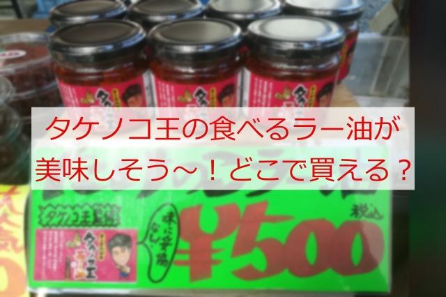 タケノコ王の食べるラー油はどこで買える?口コミは?