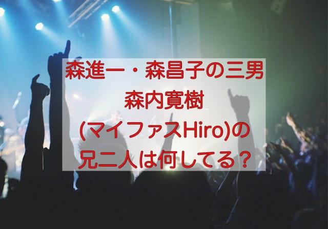 森内寛樹(マイファスHiro)の兄二人は何してる人?