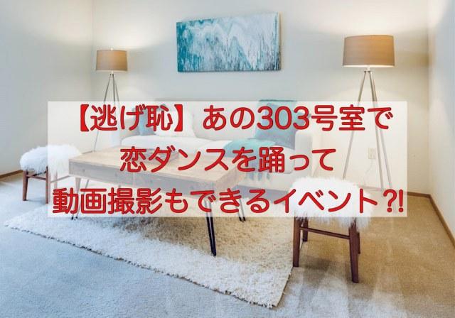 逃げ恥「恋ダンス」をあの303号室で踊って動画撮影もできるイベント?!
