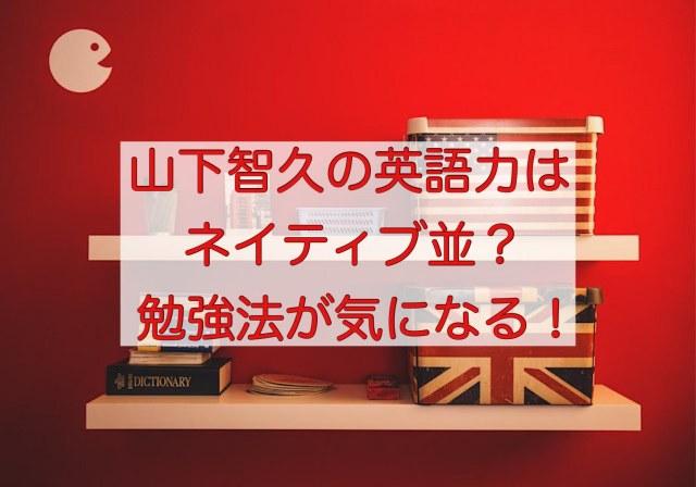 山下智久の英語力のレベルや勉強法は?
