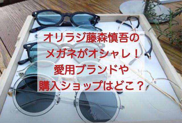 オリラジ藤森のメガネの愛用ブランドは…?