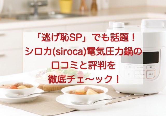 シロカ(siroca)電気圧力鍋の口コミを徹底チェック!