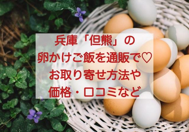 兵庫「但熊」の卵かけご飯を通販でお取寄せ♡