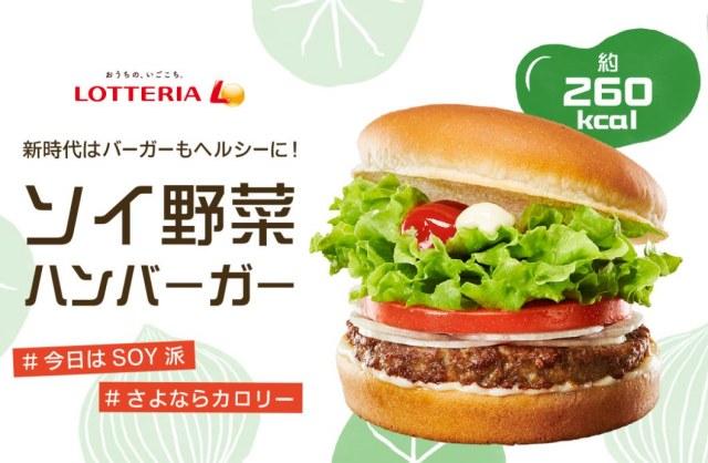 不二製油 大豆ミート ロッテリア ソイ野菜ハンバーガー