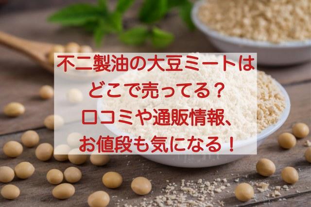 不二製油の大豆ミートの口コミや通販情報