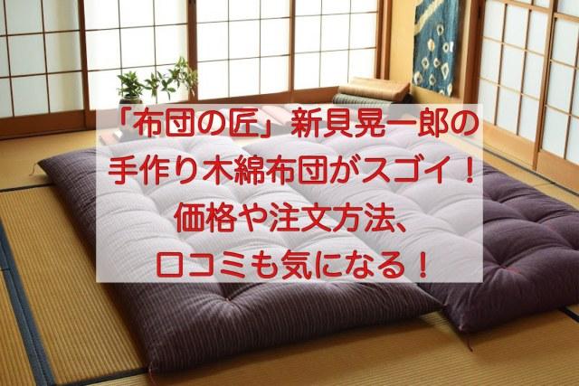 新貝晃一郎の手作り木綿布団の口コミや価格は?