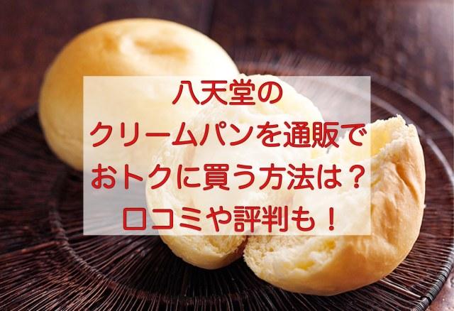 八天堂くりーむパンを通販でオトクに取り寄せる方法と口コミ