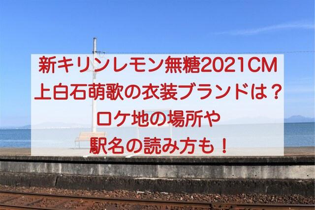 新キリンレモン無糖2021CM上白石萌歌と大三東駅