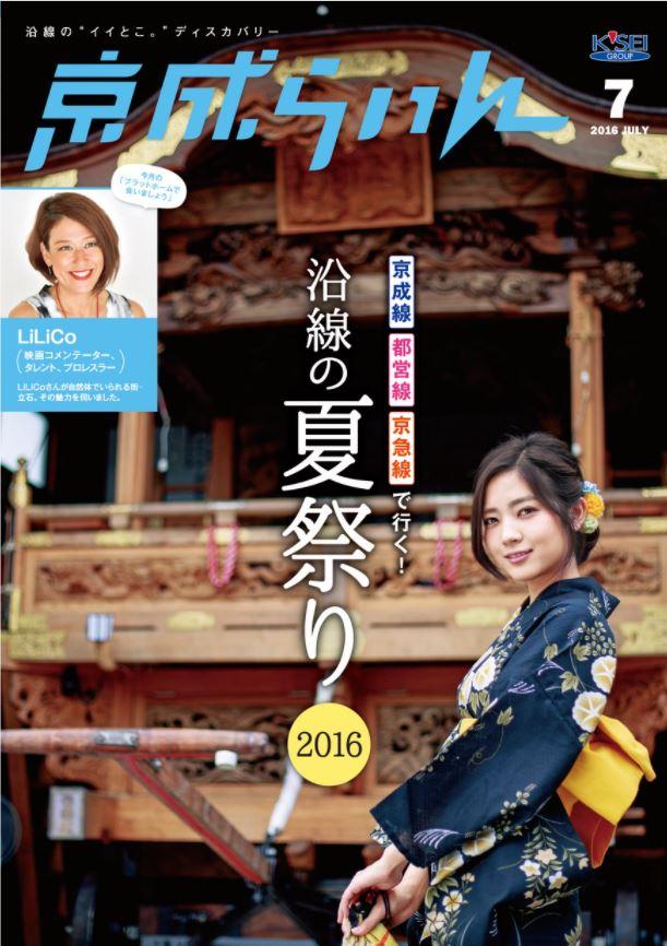 米野真織「京成ライン」表紙