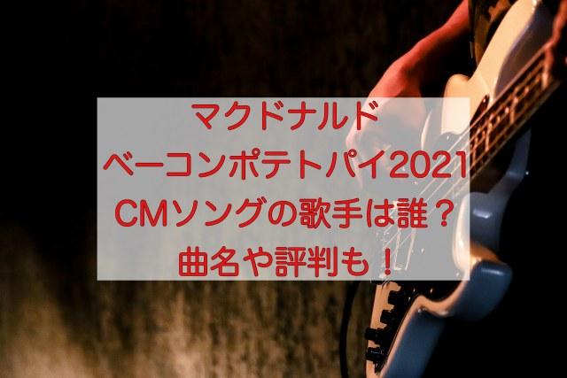 マックベーコンポテトパイ2021のCMソングは誰の歌?