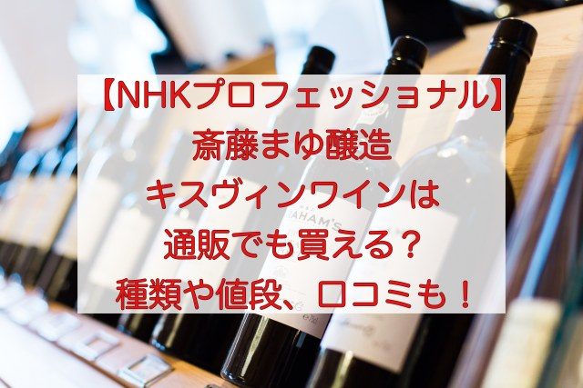 斎藤まゆ醸造キスヴィンワインの通販情報や口コミは?