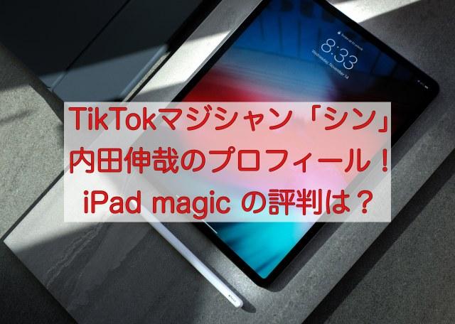 TikTokのiPadマジシャン「シン」内田伸哉のプロフィール