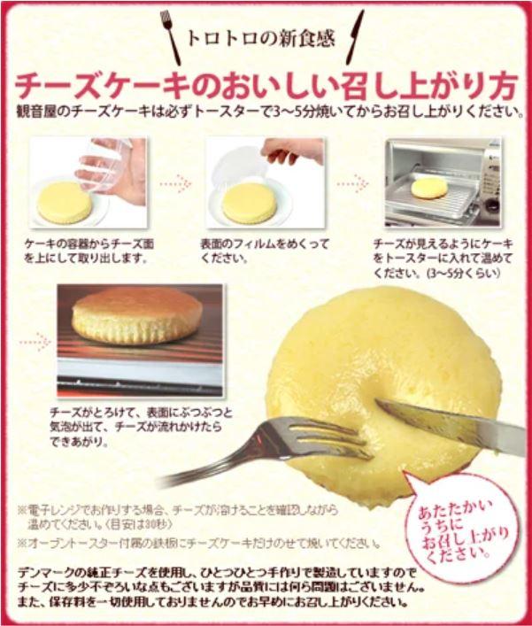 神戸観音屋チーズケーキの美味しい食べ方は?