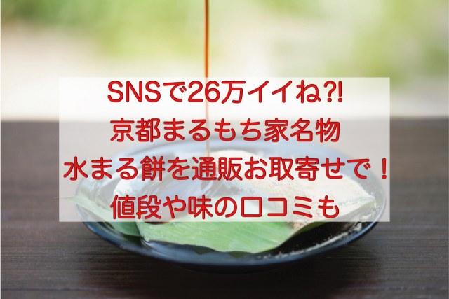 京都まるもち家の水まる餅の通販お取寄せ方法や口コミは?