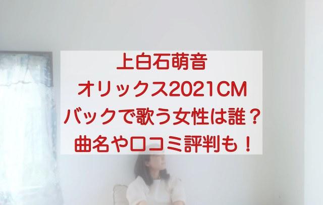 上白石萌音オリックス2021CMテーマソングを歌う歌手は誰?曲名も