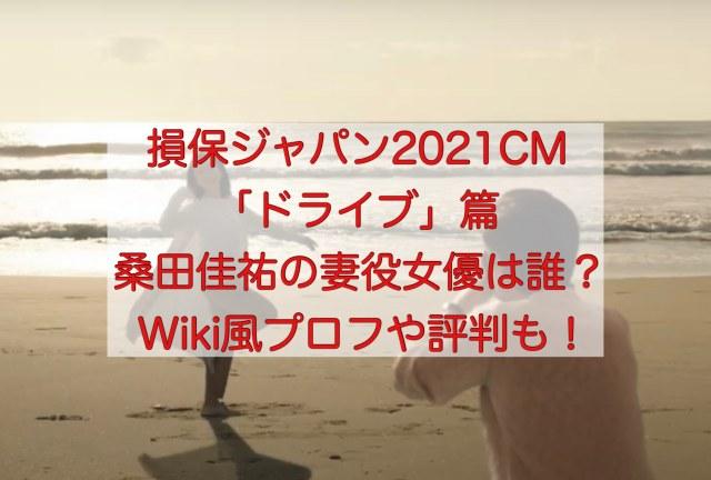 損保ジャパン2021CM大沼百合子