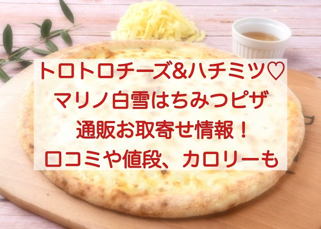 マリノ白雪はちみつピザの通販情報と口コミ