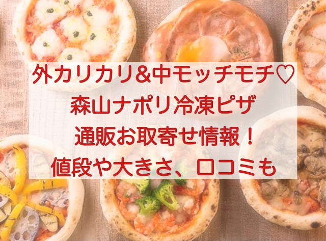 森山ナポリ冷凍ピザ通販お取寄せ情報や口コミ