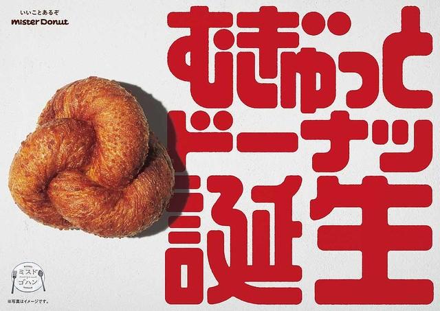 むぎゅっとドーナツ広告