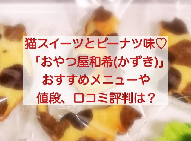 おやつ屋和希オススメ焼き菓子や口コミは?