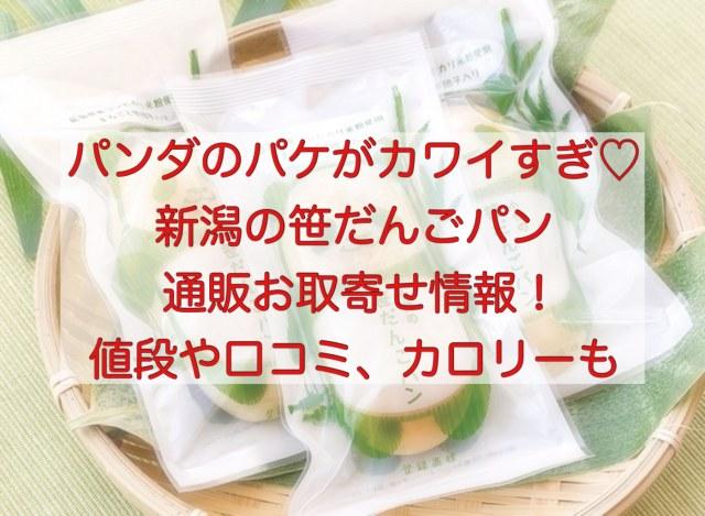 笹団子パン(小竹製菓)通販情報と口コミ