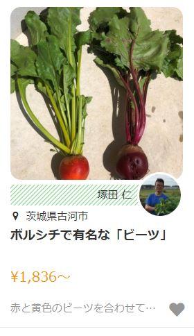 ファーム塚田3