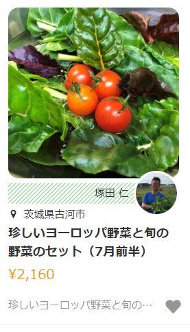 ファーム塚田1