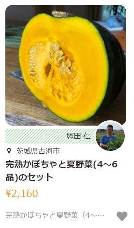 ファーム塚田2
