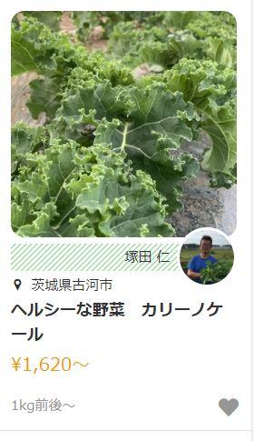 ファーム塚田4