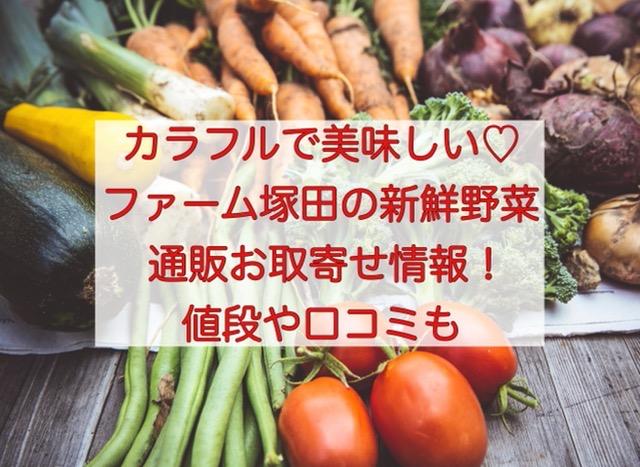 ファーム塚田の野菜を通販お取寄せで!口コミも
