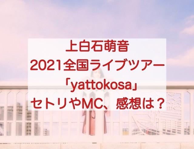 上白石萌音2021yattokosaライブツアーのセトリやMC、感想は?