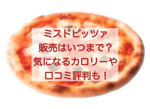 ミスドピッツァ(MISDO PIZZA)いつまで販売?カロリーや口コミも