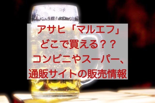 アサヒ生ビール「マルエフ」はどこで買える?販売情報を徹底チェック!