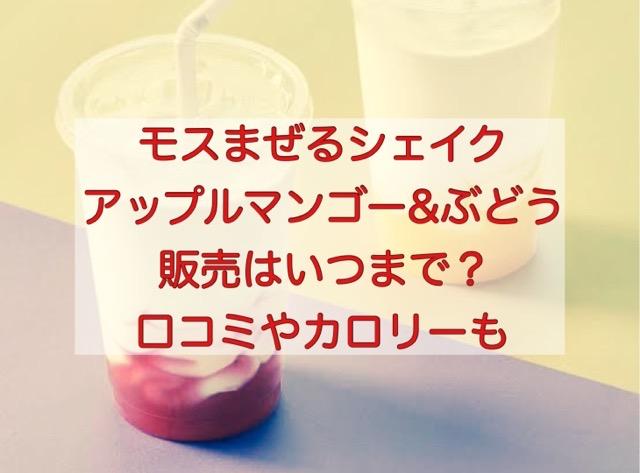 モスご当地まぜるシェイクぶどう&アップルマンゴーの販売期間、口コミ、カロリーなど