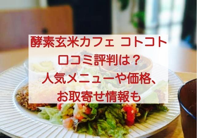 酵素玄米カフェKOTOKOTOの人気メニューや口コミは?
