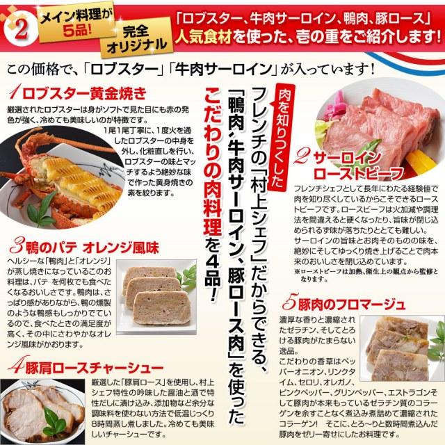村上シェフ手作り生おせちオリジナル肉料理